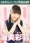 10th SSK Atsumi Ayaha