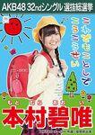 5th SSK Motomura Aoi