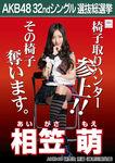 5th SSK Aigasa Moe