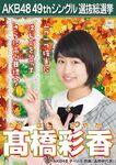 9th SSK Takahashi Sayaka
