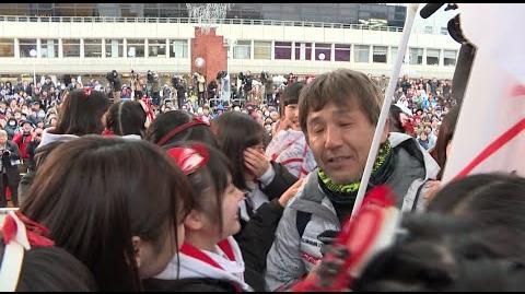 「繋げ!AKB48劇場の魂を!NGT48今村の東京→新潟 日本縦断354km行脚!」ゴールイベント編