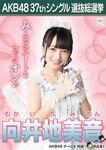 6th SSK Mukaichi Mion