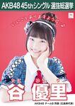 8th SSK Tani Yuri