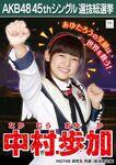 8th SSK NakamuraAyuka