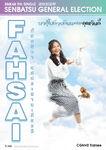 2nd SSK Fahsai