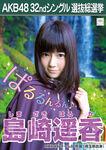 5th SSK Shimazaki Haruka