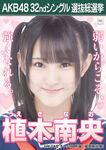 5th SSK Ueki Nao