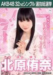 Kitahara Yuna 5th SSK