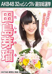 Tashima Meru 5th SSK