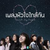 Touch By Heart (BNK48 Digital Single)