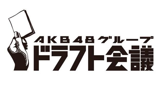 AKB48 Group Draft Meeting | AKB48 Wiki | FANDOM powered by Wikia
