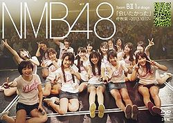 NMB48BII1stStageDVD