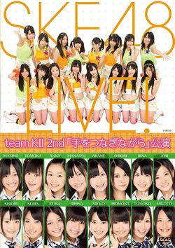 SKE48 Team KII 2nd Stage DVD