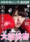 9th SSK Onishi Momoka