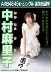 8th SSK Nakamura Mariko