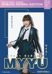 1st SSK Myyu