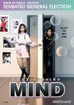 2nd SSK Mind