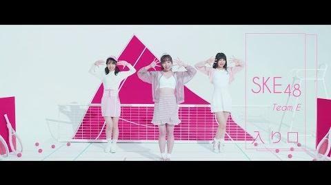 SKE48 Team E -「入り口」MV(special edit ver.)