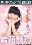 5th SSK Iwahana Shino