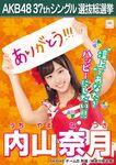 6th SSK Uchiyama Natsuki