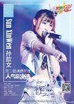 Sun XinWen SSK 2016