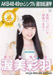 9th SSK Atsumi Ayaha