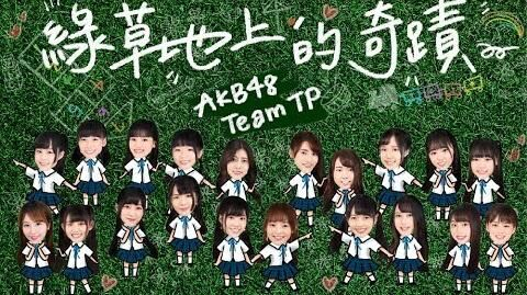 |AKB48 Team TP|-【綠草地上的奇蹟】官方歌詞版MV
