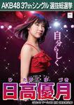 Hidaka Yuzuki 6th SSK