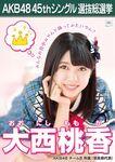 8th SSK Onishi Momoka