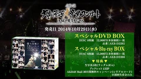 「大島優子卒業コンサート in 味の素スタジアム」DVD&Blu-rayダイジェスト映像 AKB48 公式