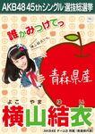 8th SSK Yokoyama Yui8