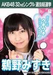 5th SSK Uno Mizuki