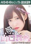 9th SSK Yamaguchi Maho