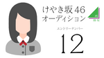 Keyakizaka46 Tomita Suzuka SHOWROOM