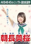 Tomonaga Mio 8th SSK