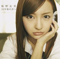 607px-Tomomi Itano - 10nen go no Kimi e (Type-B)