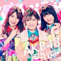 akb48 shinkirou mp3