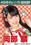 7th SSK Okabe Rin