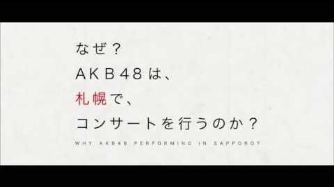 AKB48 北海道・札幌 札幌ドームCM② SPR48(札幌48)? AKB48・2013真夏のドームツアー ~まだまだ、やらなきゃいけないことがある~
