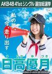 Hidaka Yuzuki 7th SSK