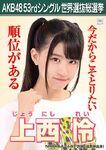 10th SSK Jonishi Rei