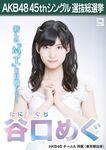 8th SSK Taniguchi Megu