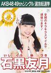 9th SSK Ishiguro Yuzuki