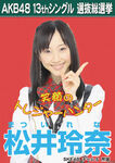 Matsui Rena 1st SSK