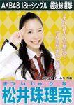 Matsui Jurina 1st SSK