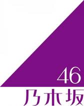 노기자카46 공식 로고