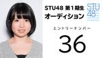 STU48 Sakaki Miyu Audition