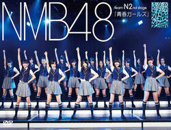 NMB48N2ndStageDVD