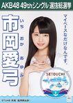 9th SSK Ichioka Ayumi