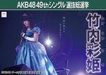 9th SSK Takeuchi Saki